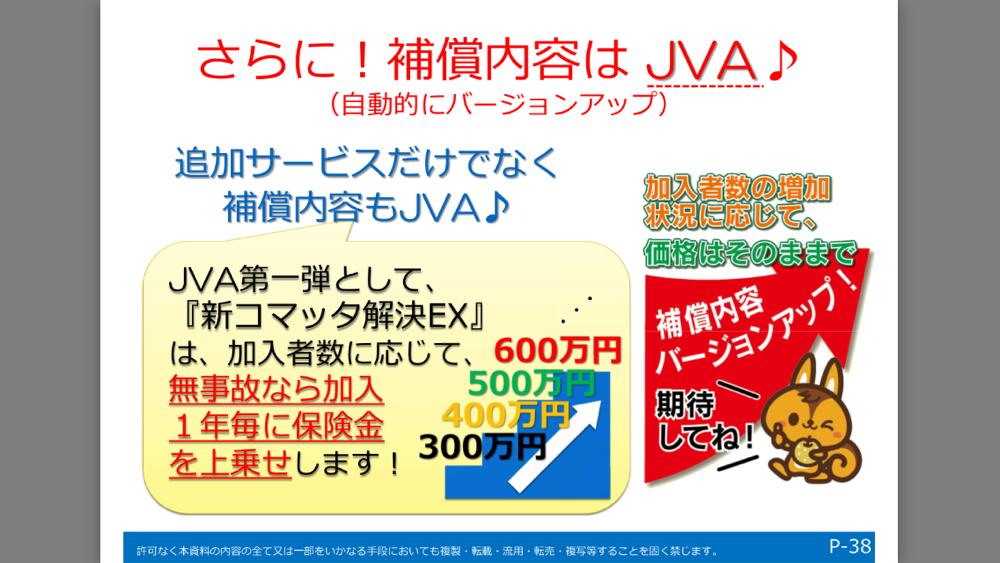 JVA 自動的にバージョンアップする