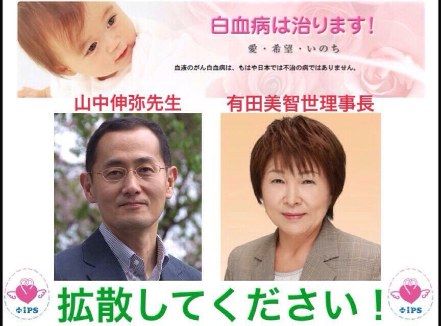 山中伸弥先生と有田美智世さん