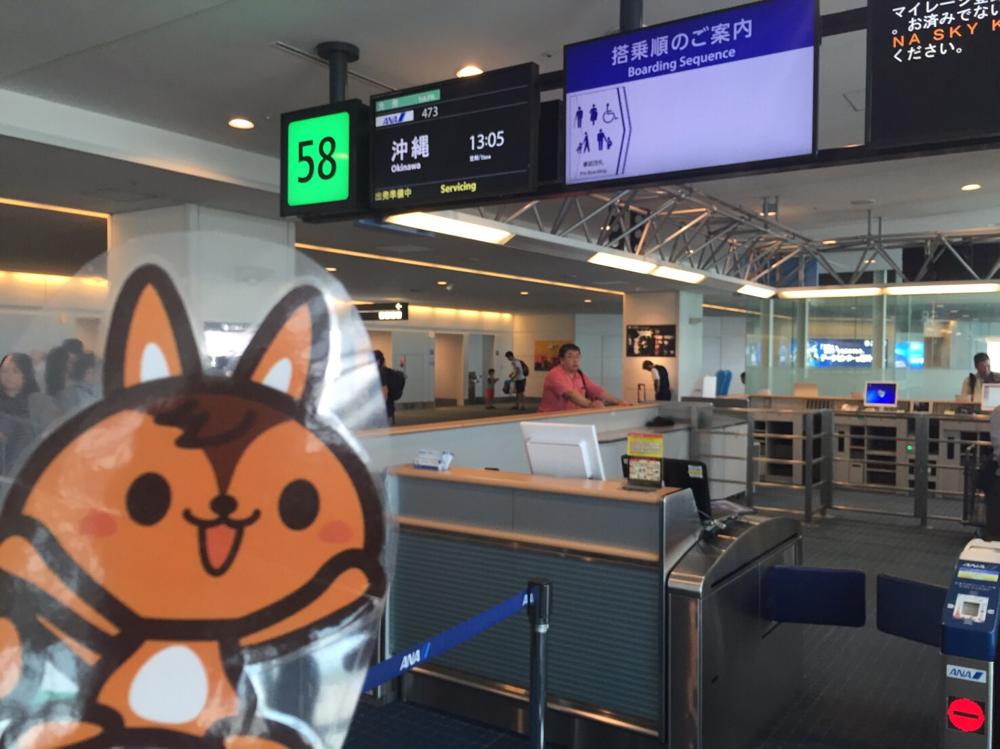 羽田空港出発