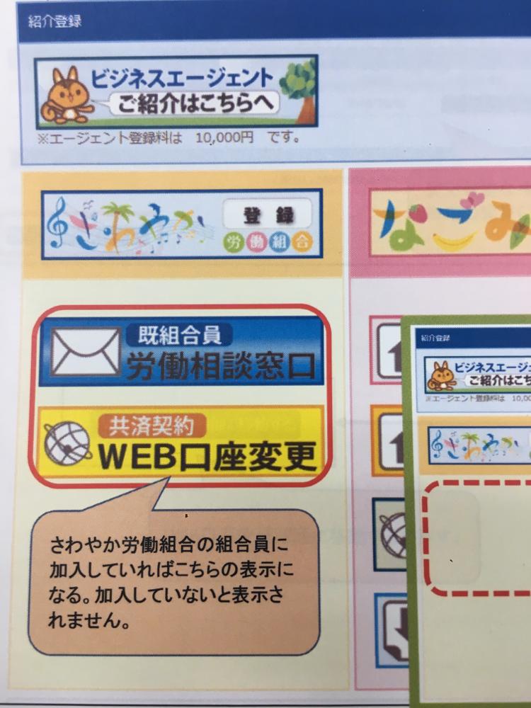 マイメニュー「WEB口座変更」