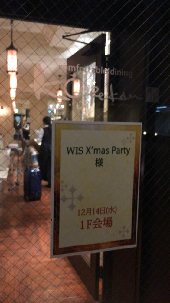 ウイズクリスマスパーティーin名古屋