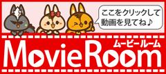 MovieRoomバナー