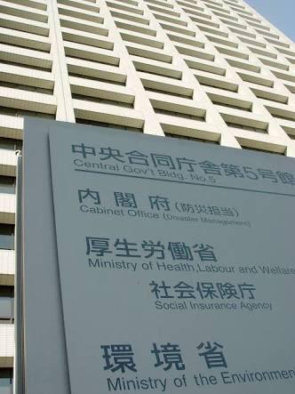 厚生労働省建物前画像