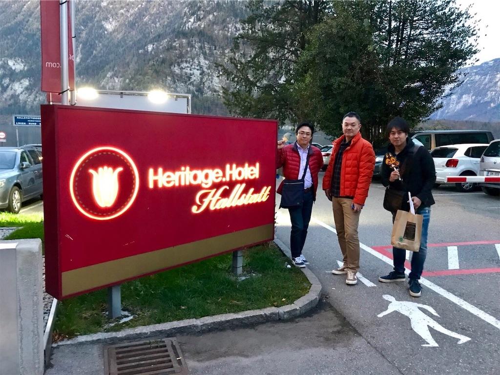 ヘリテージ ホテル ハルシュタット