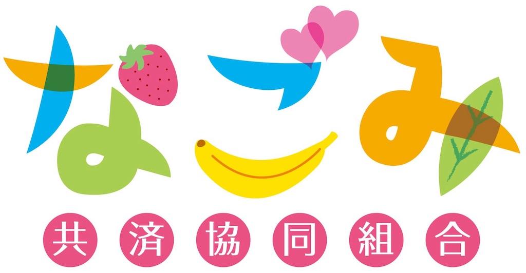 なごみ共済協同組合ロゴ