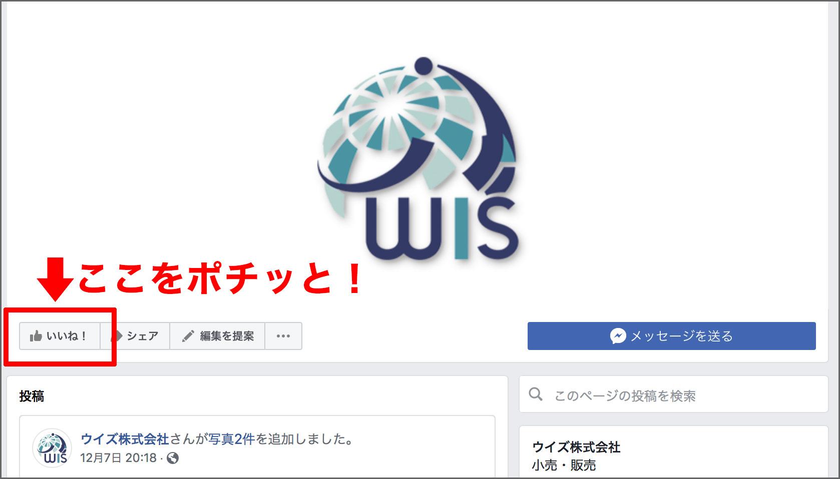 Facebookページいいね!やり方_パソコン