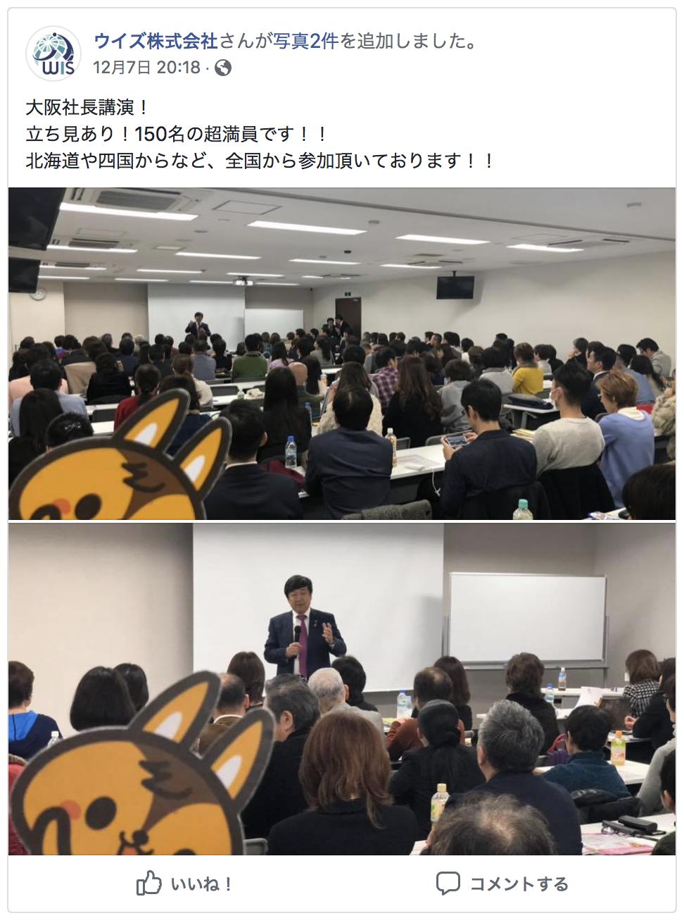 大阪社長講演