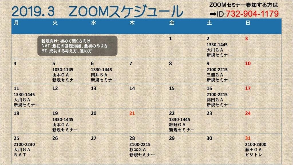 ZOOMセミナー3月スケジュール