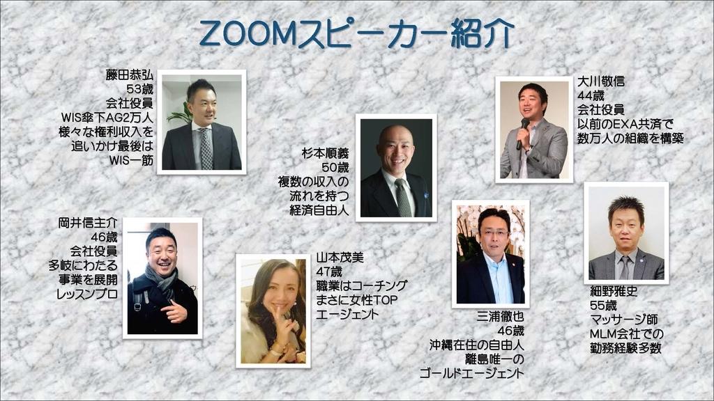 ZOOMセミナースピーカー紹介