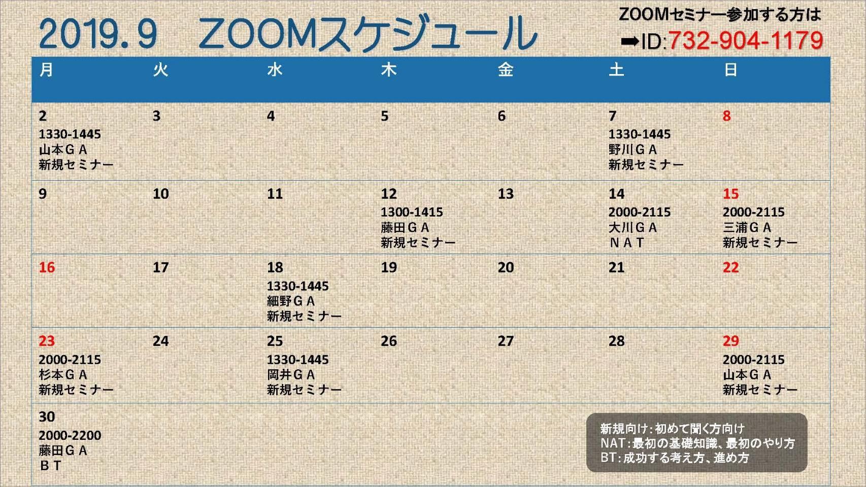 ZOOMセミナー9月スケジュール