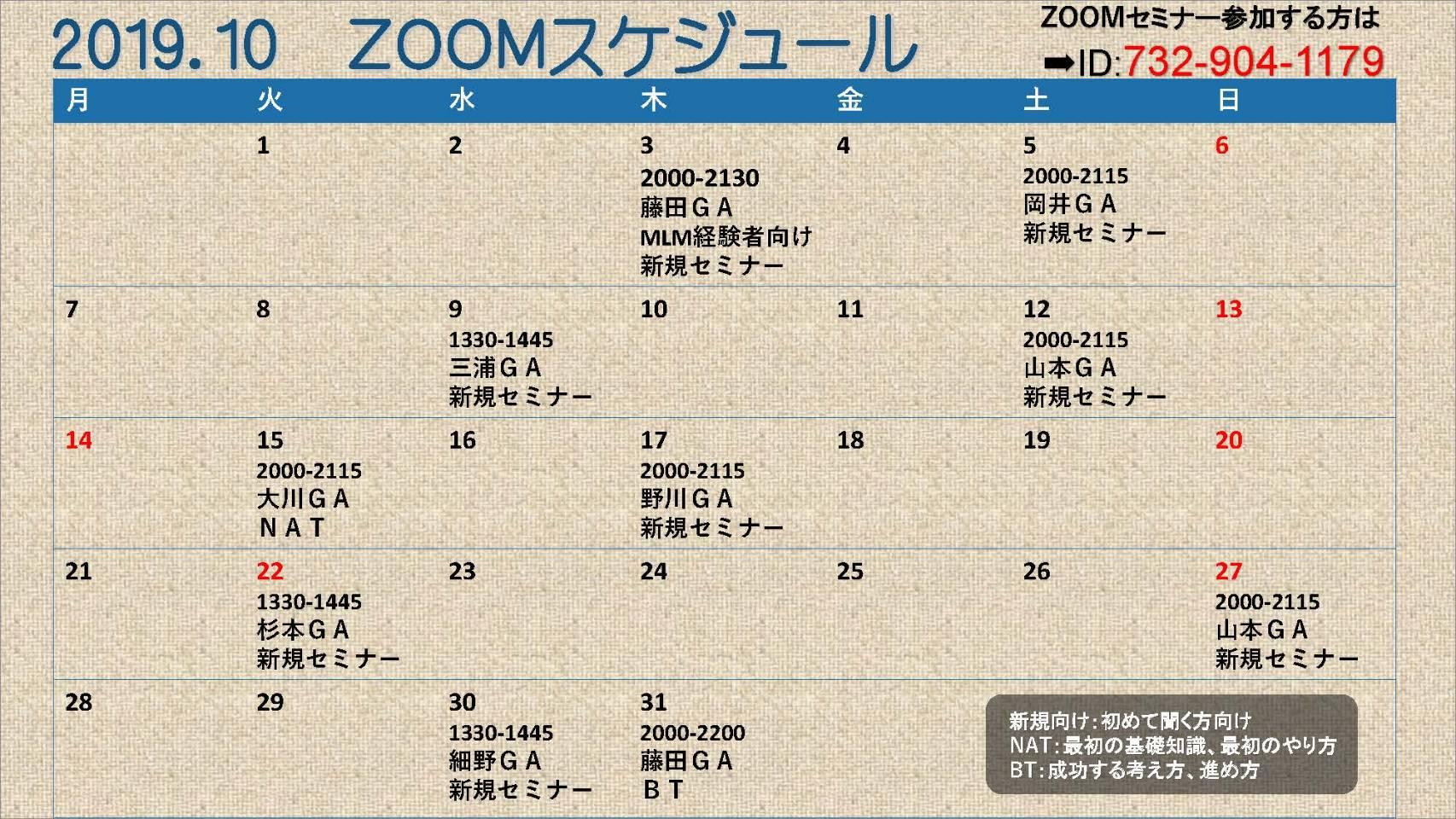 ZOOMセミナー10月スケジュール
