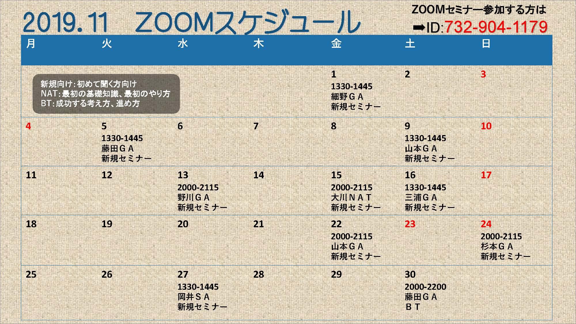 ZOOMセミナー11月スケジュール