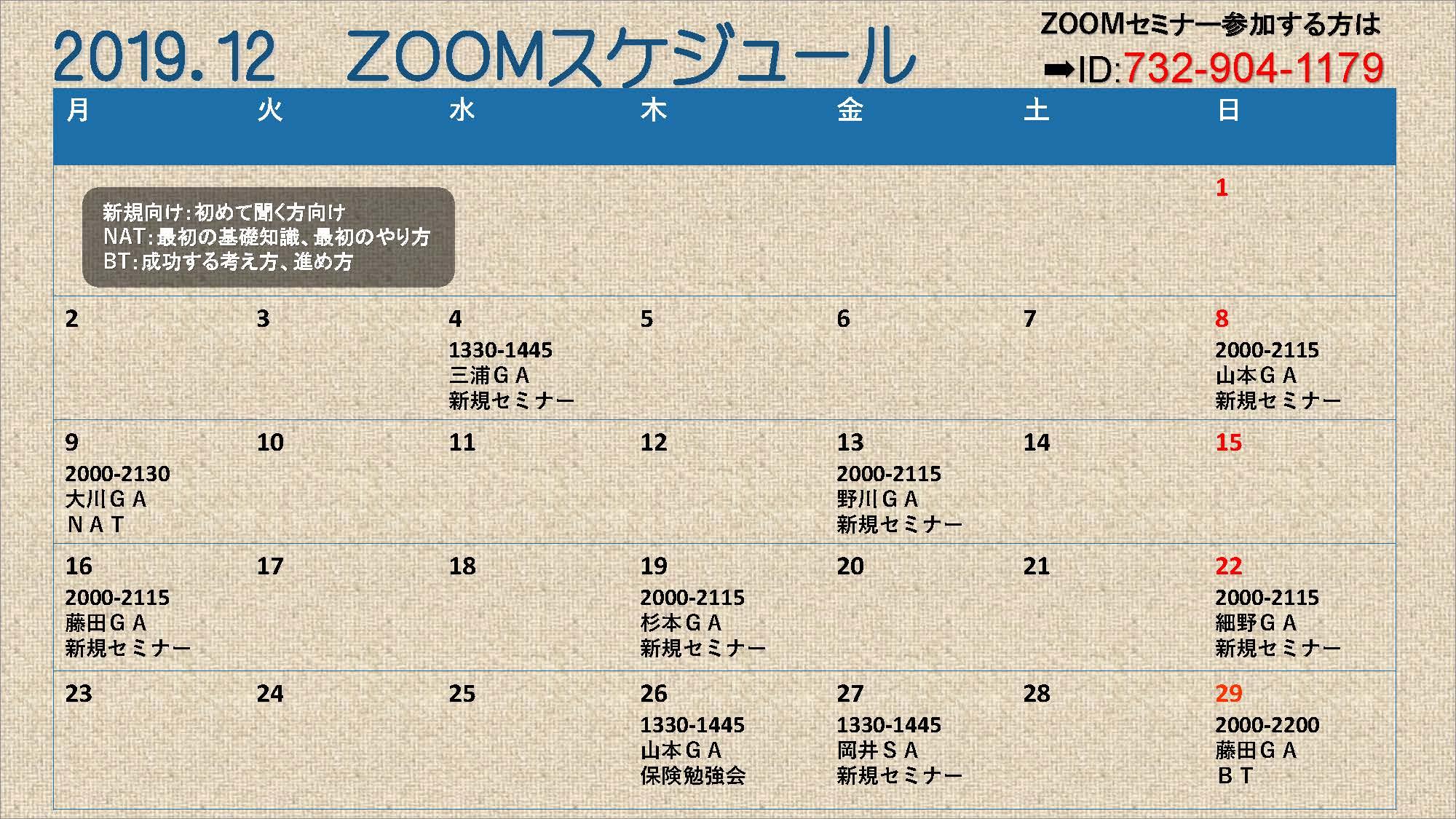 ZOOMセミナー12月スケジュール