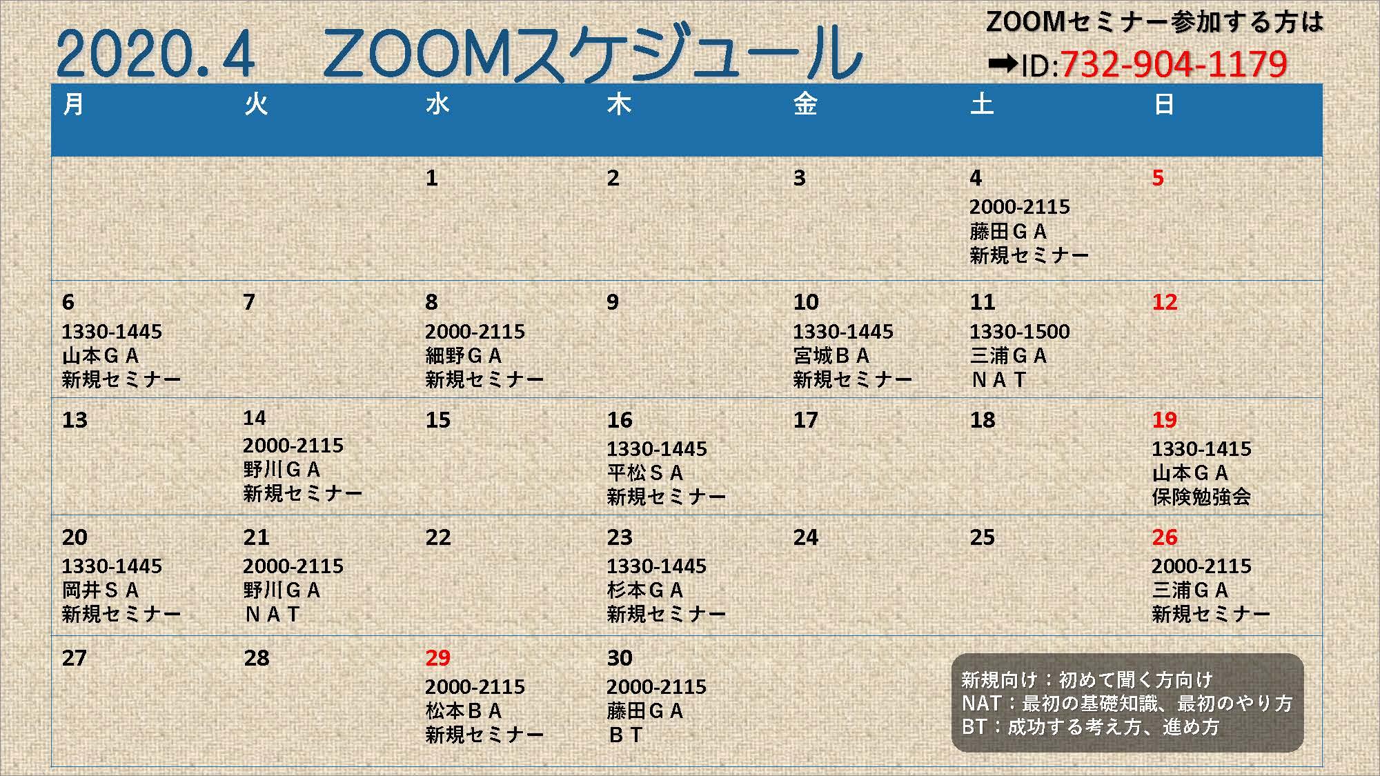 ZOOMスケジュール2020年4月