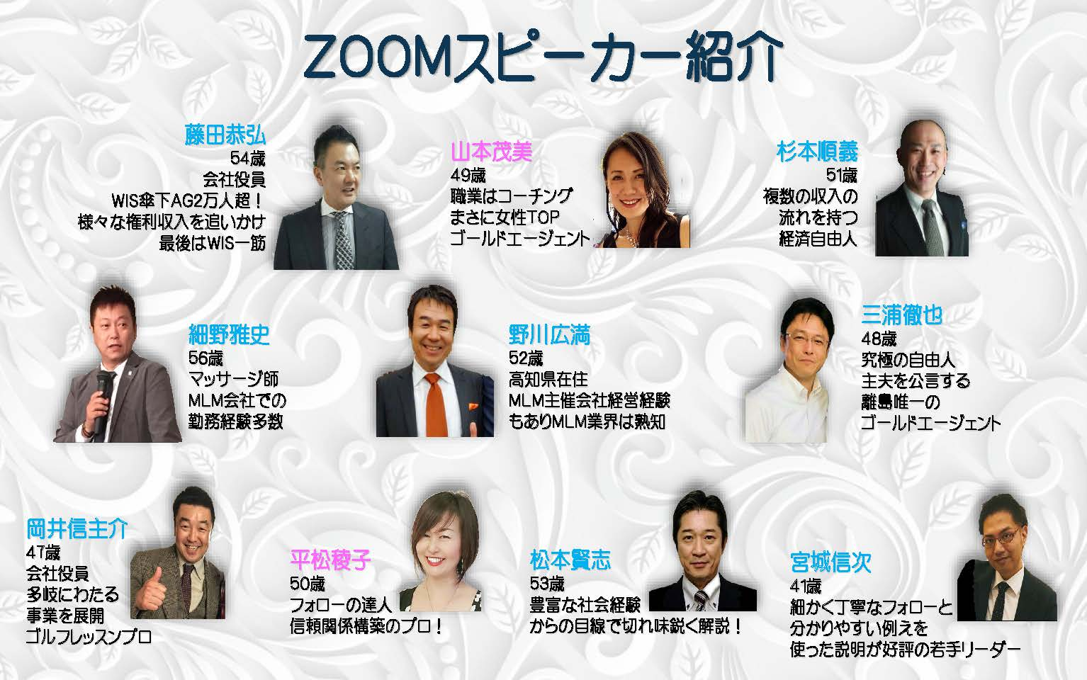 ZOOMスピーカー紹介2020年4月